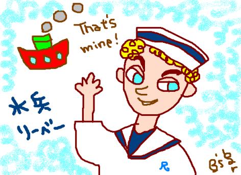 水兵リーベー.png